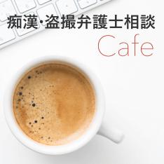 痴漢・盗撮弁護士相談Cafe